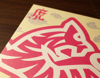 2010 Chinese New-Year Card (2010 Lucky Tiger Card)