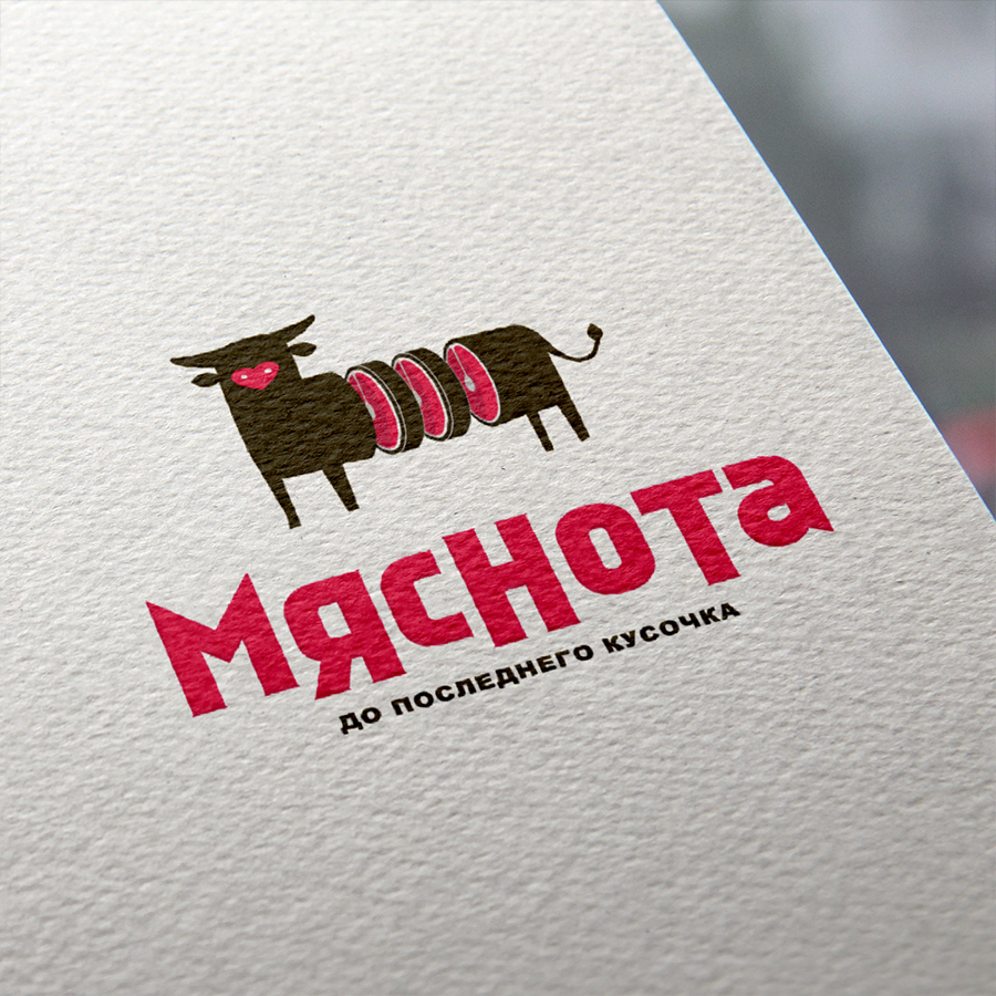 Мяснота: a butcher shop's identity