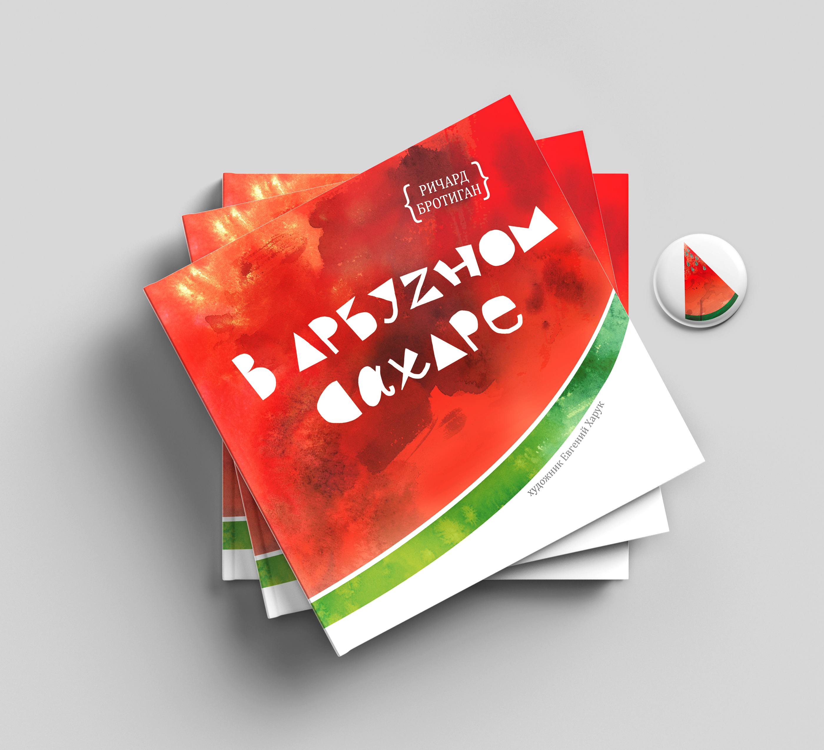 In Watermelon Sugar illustrations and book design