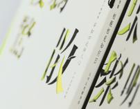 Oriental - Notebook 2