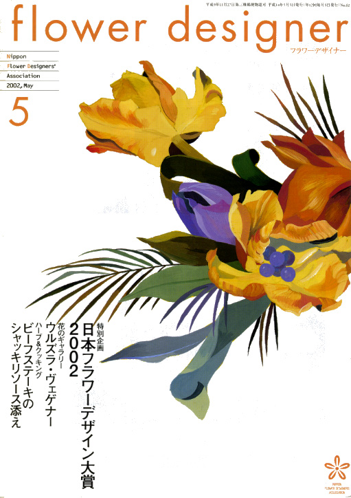 illustration for Flower designer