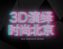 HUGO BOSS 3D Fashion Show Special