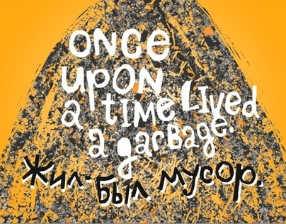 Once upot a time lived a garbage. / Жил-был мусор.