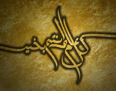 eid mubarak kul am wantum bikhair