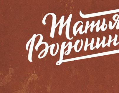 Tatyana Voronina