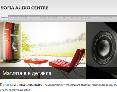 Sofia Audio Center