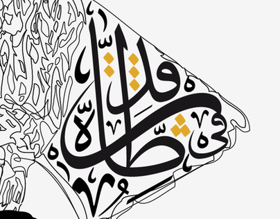Hunting - Arabic Typography