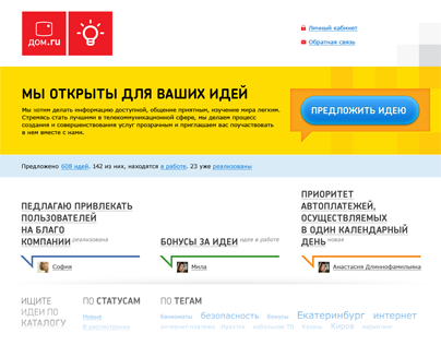 "Dom.ru — web portal ""Ideas for Dom.ru"""