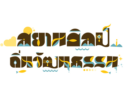SAINAM | Animated Typeface