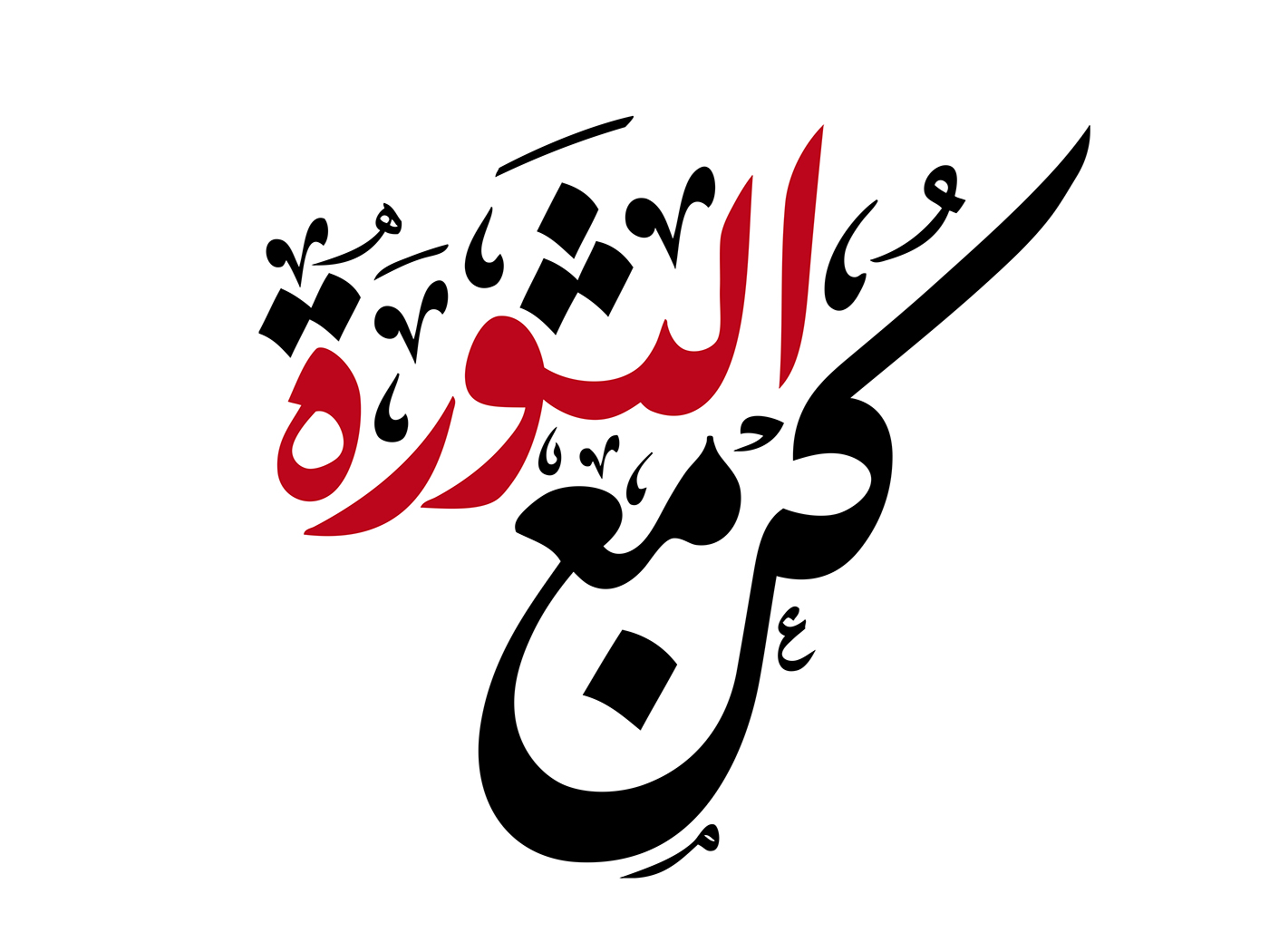 Be With The Revolution - كن مع الثورة