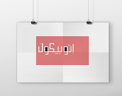 Arabic type design 2