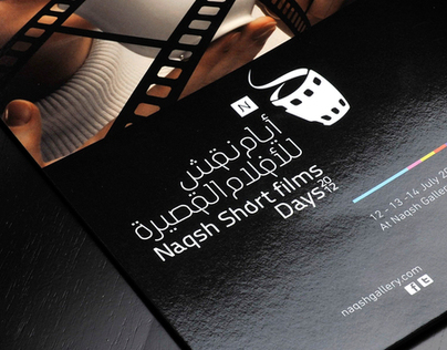 Naqsh Short Filmes Days Festival 2012