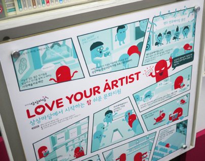 KT&G Sangsangmadang LOVE YOUR ARTIST Poster, Sticker
