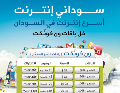 Sudani Fast Internet Offer