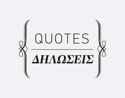 QUOTES / ΔΗΛΩΣΕΙΣ