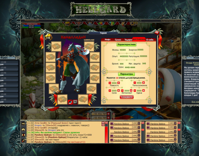 Hellgards interface