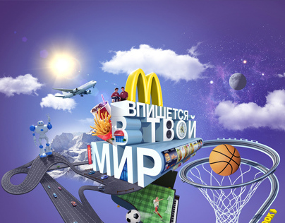 Illustration for McDonalds website