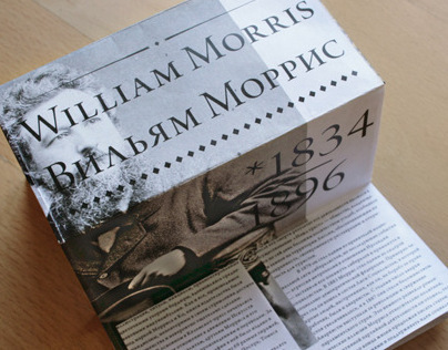 William Morris Leaflet