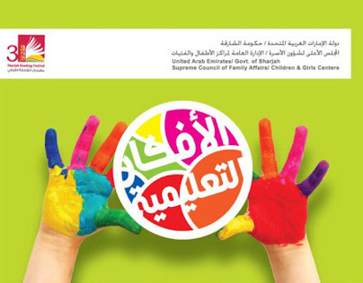 International Childrens Book Festival in the UAE 2009