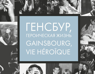Gainsbourg, vie heroique