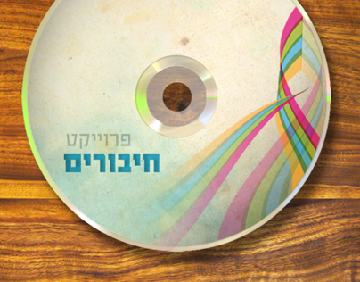 Hiburim CD cover