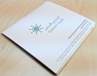 Green Gulf | Eid greeting card