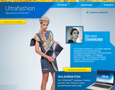 Intel Ultrafashion