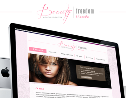 Web site Beauty-freedom