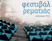 Rematia 2010