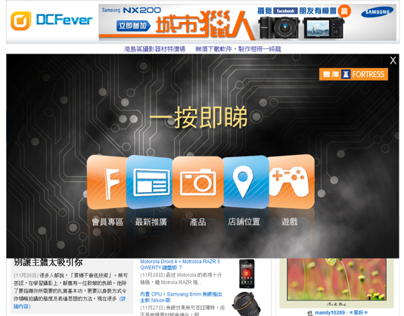 Fortress iPhone App promote portal banner