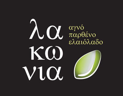 olive oil packaging - lakonia