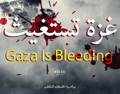 Gaza Is Bleeding