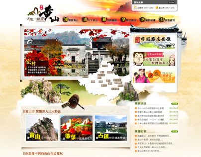 Official site of Huangshan travel