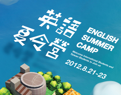 2012 English Summer Camp