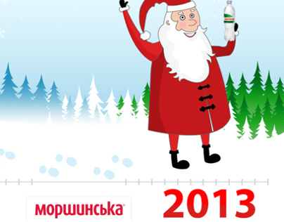 Morshinska New Year greeting card