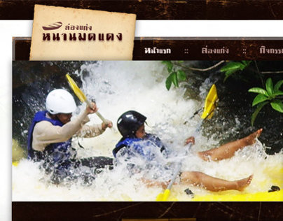Web Design | Adventure