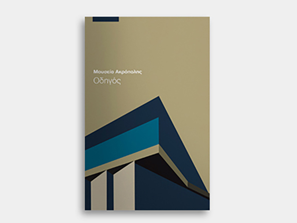 Acropolis Museum Visitors Guide Proposal