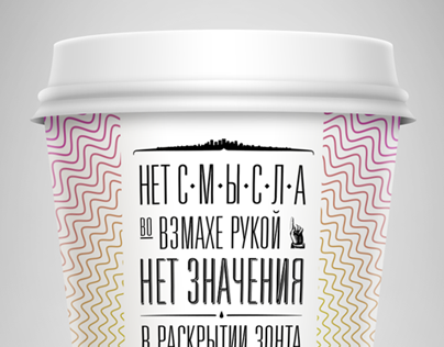 Poetry on Cups
