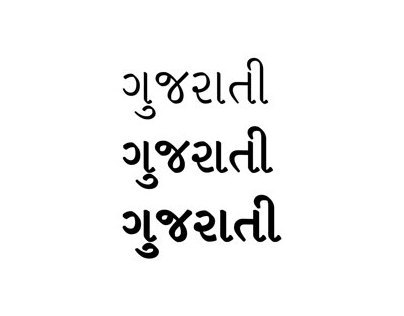IDC Gujarati: Text Type Design