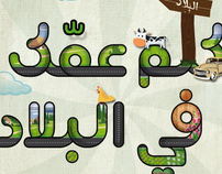 illustrating arabic typo