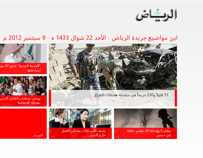 Riyadh newspaper Windows 8 App