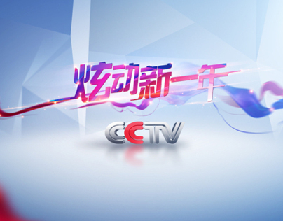 CCTV NEWYEAR PACKAGING
