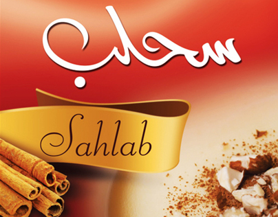 Sahlab Product Design