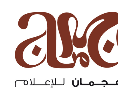 Ajma Media City logo pitch