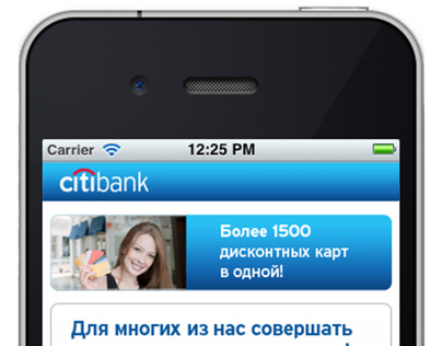 CITI mobile promo site