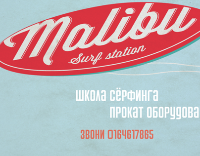 Malibu surf station logo