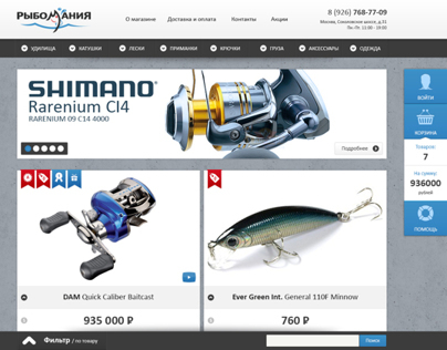 Fishing mania (rybomaniya) Online Shop