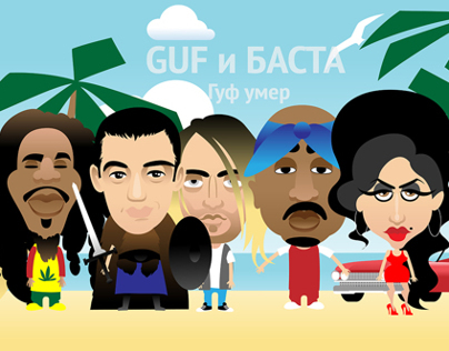 Guf featuring Basta - Guf is dead