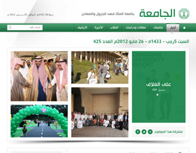 King Fahd University Newsletter