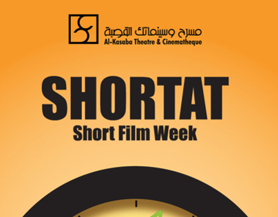 Shortat short film week
